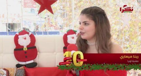 ستوديو كريسمس بكرا: رينا معاري موهبة صاعدة في غناء الأوبرا