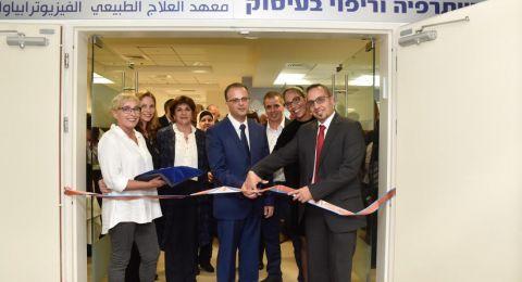 جديد في كلاليت أبراج الناصرة: افتتاح معهد العلاج الطبيعي والعلاج الوظيفي لراحة المتعالجين