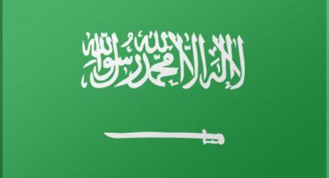 السعودية تحذر إسرائيل من عواقب استفزاز مشاعر المسلمين