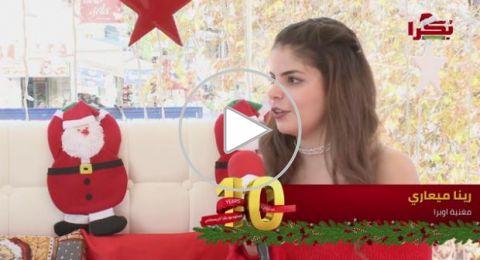 ستوديو كريسمس بكرا: رينا ميعاري موهبة صاعدة في غناء الأوبرا