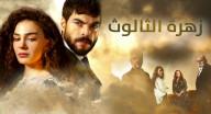 زهرة الثالوث مترجم - الحلقة 55