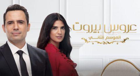 عروس بيروت 2 - الحلقة 75