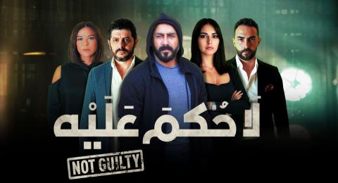 لا حكم عليه - الحلقة 14