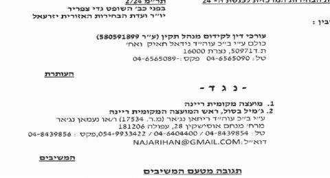 مجلس محلي يرد على بيان محامون من أجل ادارة سليمة : لقد أفزعتهم إنجازاتنا