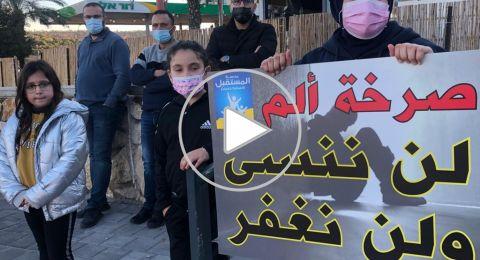 كفرقرع: وقفة احتجاجية في مدرسة المستقبل ضد العنف والجريمة