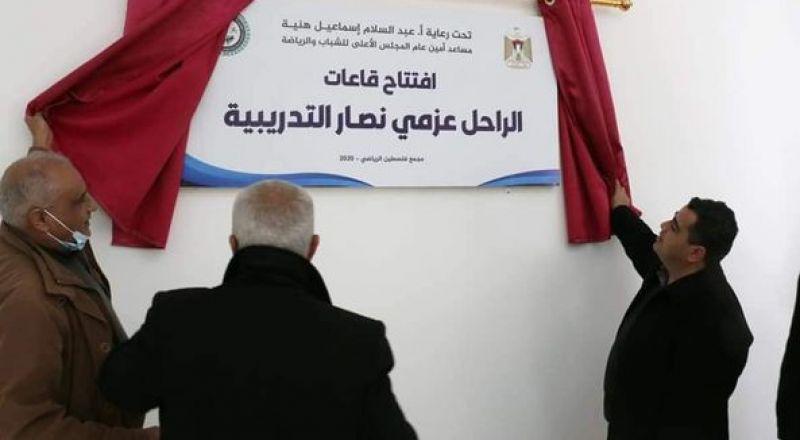 غزة: تخليد ذكرى مدرب فلسطين الراحل عزمي نصار باطلاق اسمه على قاعات في مجمع فلسطين الرياضي