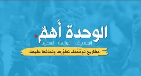بغياب العربية للتغيير: اجتماع أخير حاسم في موضوع المشتركة في عرعرة