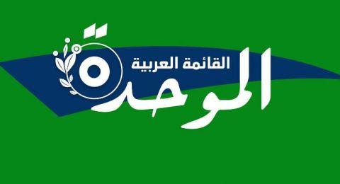 مجلس الشورى في الحركة الاسلاميّة يبحث اليوم مفاوضات المشتركة