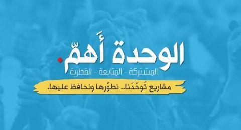 الوحدة أهم: حملة سياسية اجتماعية تطالب بوحدة المشتركة