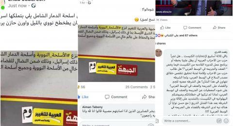 السوشيال ميديا يشتعل بعد الاستهتار بالناخب العربي الفلسطيني بسبب الملف النووي!