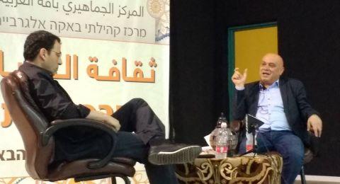 باقة الغربية :عيساوي فريج يشارك في ملتقى السبت الثقافي