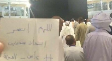 مشجعو الفريق السخنيني يتمنون الفوز على مـ تل ابيب من مكة