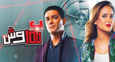ب 100 وش - الحلقة 24
