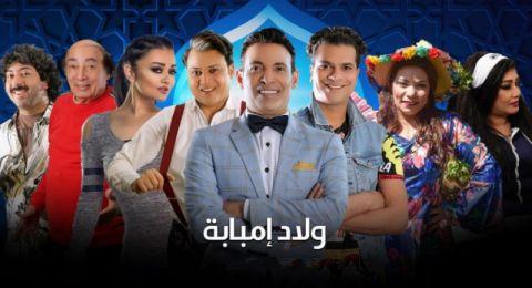 ولاد امبابة - الحلقة 24