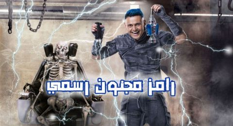 رامز مجنون رسمي - الحلقة 25 - نبيلة عبيد