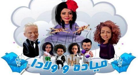 ميادة واولادها -  الحلقة 25