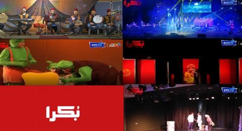 مباشر: برامج ثقافية مميزة .. عرض ديبو ونعوجي