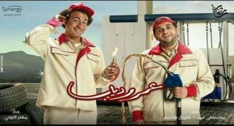 عمر ودياب - الحلقة 30 والأخيرة