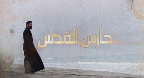 حارس القدس - الحلقة 30 والأخيرة