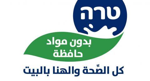 طارة تساهم في حملة التبرعات لتوزيع طرود غذائية في شهر رمضان وعيد الفطر وتتبرع بالألاف من منتجات الحليب لتوضع في الطرود