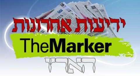 عناوين المواقع والصحف الإسرائيلية 22/5/2020