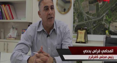 رئيس مجلس كفر قرع: