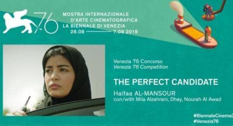 إسرائيل تعلن عن افتتاح مهرجان سينمائي بفيلم لمخرجة سعودية
