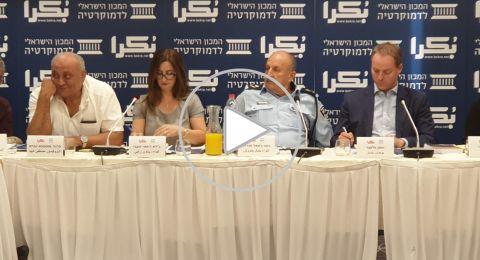 العنف في المجتمع العربي، أسبابه، والحلول لمكافحته؟ .. يوم دراسي في الناصرة