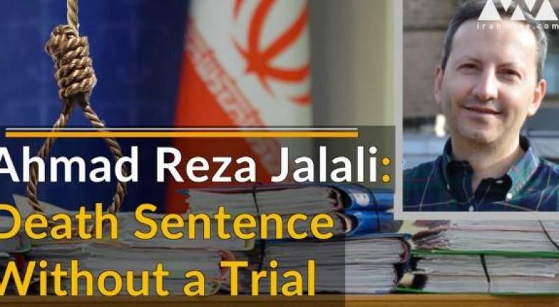 السويد تمنح الجنسية لعالم إيراني محكوم بالإعدام في بلاده