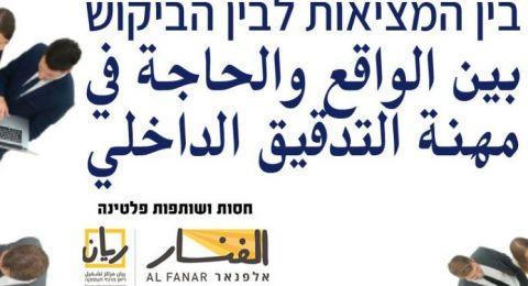 قريباً في الناصرة : مؤتمر