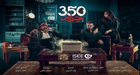 350 جرام - الحلقة 6