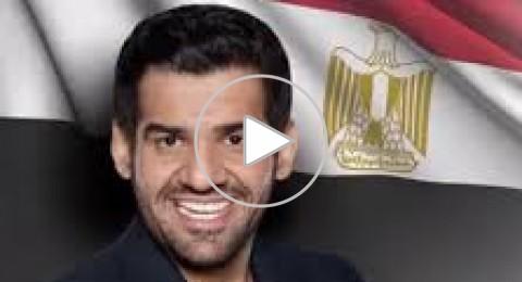 الجسمي يدعو المصريين للانتخاب على إيقاع
