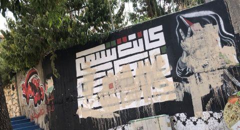 للمرة الرابعة.. تخريب الجداريات في مدينة الناصرة