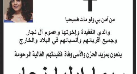 حيفا: وفاة ريما إيليا نجار(51 عاما)