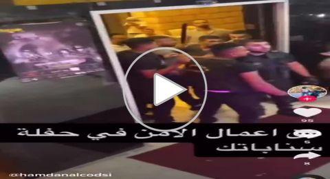 الشرطة توقف حفلاً نظم بأحد الفنادق برام الله