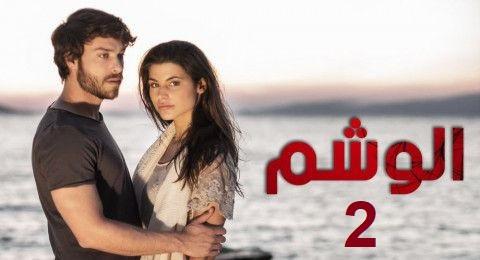 الوشم 2 مدبلج - الحلقة 50