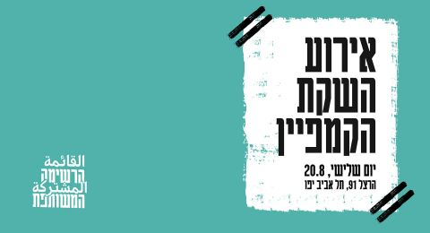 المشتركة تطلق حملتها الانتخابية في المجتمع اليهودي – قبل العربي