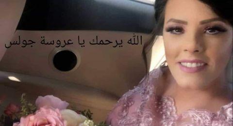 جولس تفجع بوفاة الشابة بشرى حمد (28 عامًا)