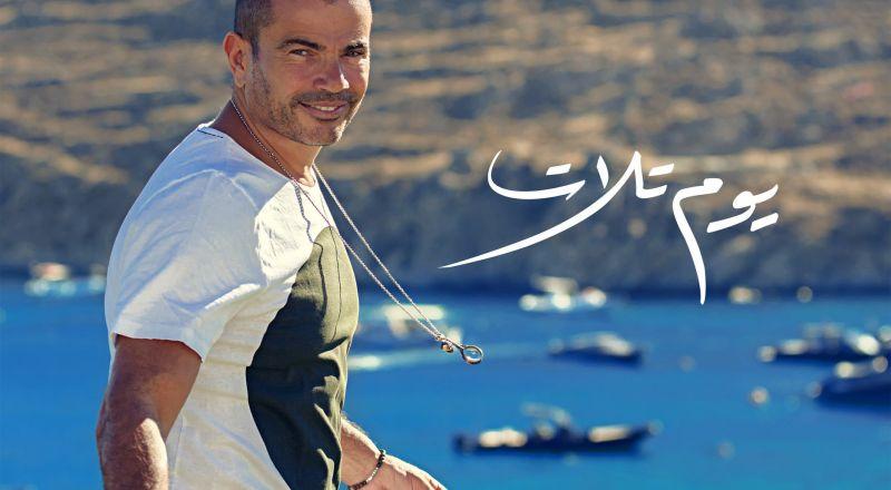 عمرو دياب محتار بين دينا الشربيني وشيرين رضا وزينة عاشور في يوم التلات