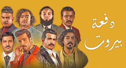 دفعة بيروت - الحلقة 1