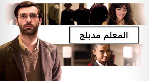 المعلم مدبلج - الحلقة 14