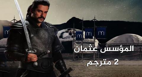 المؤسس عثمان مترجم 2 - الحلقة 3
