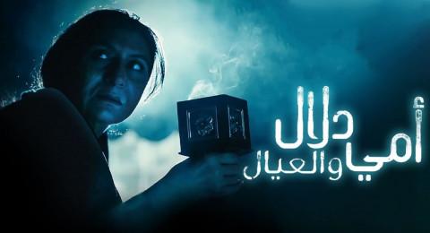امي دلال والعيال - الحلقة 13