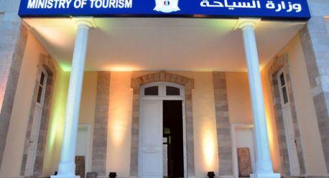 وزارة السياحة السورية تنوي تغيير اسم