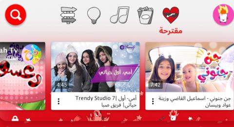 إطلاق تطبيق YouTube Kids في إسرائيل لتجربة مشاهدة أكثر أمانًا للأطفال