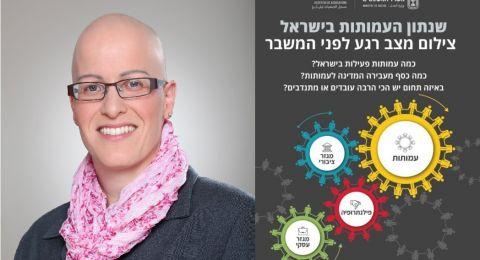الإثنين: دراسة جديدة عن مؤسسات المجتمع المدني في إسرائيل