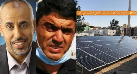 رهط تنطلق نحو مشروع اقتصادي يوفر باستهلاك الكهرباء، أبو صهيبان لـ