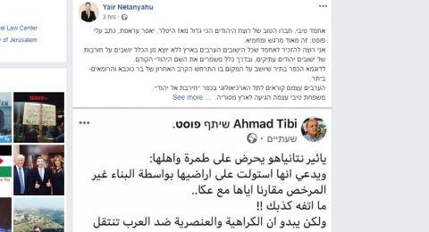 سجال عبر الفيسبوك بين الطيبي ويائير نتنياهو