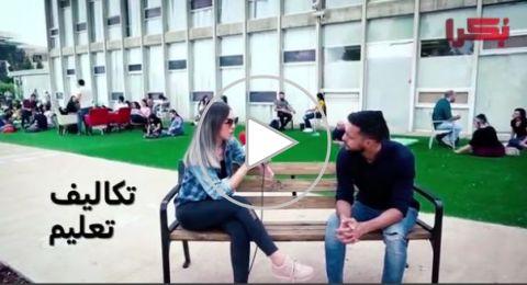 طلاب جامعة حيفا