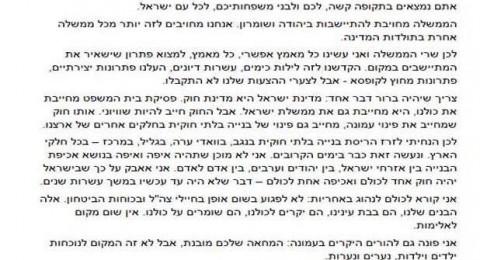 جمعية حقوق المواطن تطالب المستشار القضائي للحكومة الغاء توجيهات نتنياهو لهدم البيوت العربية!
